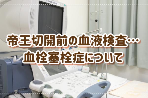 帝王切開前の血液検査…血栓塞栓症?