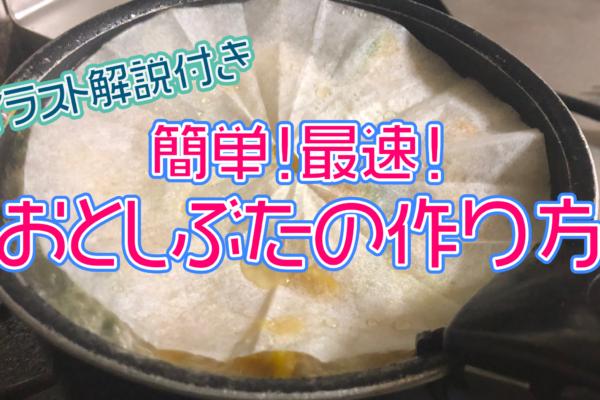 鍋のおとしぶたの作り方!